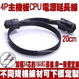 4PIN CPU 電源延長線(4PIN 主機板 電源延長線,4PIN 電源延長線,4p 公 轉 4P 母 轉 4P 公)