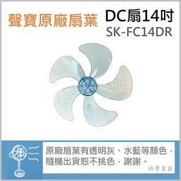 SK-FC14DR 扇葉 14吋聲寶電風扇扇葉 原廠材料 DC節能扇 葉片 DC扇扇葉 扇葉 五葉片 5葉片【皓聲電器】