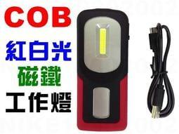 充電式COB工作燈 吸鐵式工作燈 LED工作燈 警示燈 紅白光 底部有磁鐵 有掛勾 可調角度 汽車維修 水電 【C70