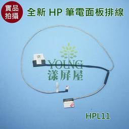 【漾屏屋】惠普 HP 15-AC 15-AF 250 G4 255 G4 250 G5 全新 筆電 螢幕 排線 屏線