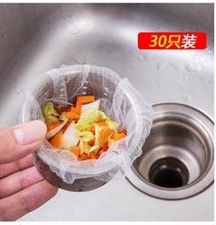晶華屋--排水口殘渣過濾垃圾袋30入 水槽過濾網 流理台水槽濾網 排水口濾網 過濾網