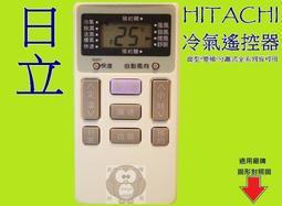 #全新現貨/下標直接寄送# 日立冷氣遙控器 窗型/分離式/變頻適用 日立(方) IE05T