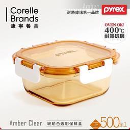 ☆特價品☆美國康寧CORELLE透明玻璃保鮮盒500ml