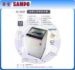 【易力購】SAMPO 聲寶單槽洗衣機 ES-B08F《7.5公斤》另有AW-B8091M【含安裝+舊機載走】