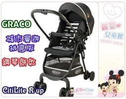 麗嬰兒童玩具館∼GRACO Citi Lite R up超輕量型雙向嬰幼兒手推車.秒縮車-R挑高版
