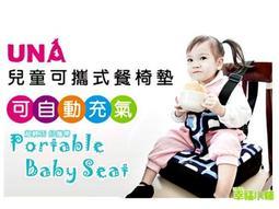 【M&B幸福小舖】Una兒童餐椅墊~專利自動充氣調節、輕巧好攜帶、汽座增高墊不勒脖~免運