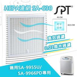 尚朋堂SA-9955U/SA-9966PD空氣清靜機專用HEPA濾網SA-630