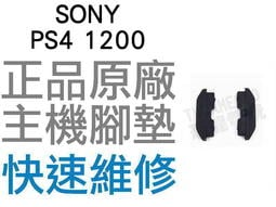 SONY PS4 1200型 主機 腳墊 軟墊 維修料件 全新零件 專業維修 (一組2入)【臺中恐龍電玩】