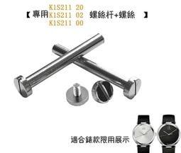 錶帶屋 完全替代CK手錶 K1S211 02/K1S211 20配件耳桿連接軸(螺絲桿+螺絲)