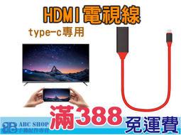 HDMI視頻轉接線 TYPE-C轉HDMI輸出4K畫質 2米 USB C 轉接線 三星S9/MAC/U12