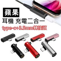 蘋果 TYPE-C 小米 三星 iphone 11 pro 分線器 轉接頭 二合一 3.5mm耳機 充電 聽歌