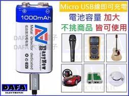 9V充電電池 1000mAh ~充電鋰電池 可用於教學機 無線麥克風 音圓金嗓音霸美華聲寶