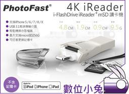 數位小兔【PhotoFast 4K iReader microSD 讀卡機】APPLE iPhone X i8 i7 備