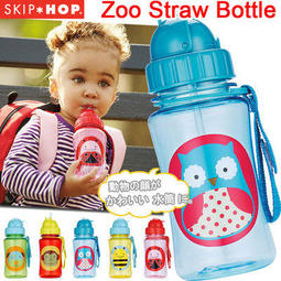 美國Skip*Hop嬰幼兒吸管杯寶寶學飲杯 350ML送備用吸管兒童水壺