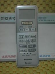 全新原裝 Panasonic 國際 變頻分離式 冷暖氣 原廠遙控器