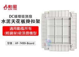 【媽寶】勳風 水泥天花板掛扣架 適用勳風DC節能循環吸頂扇 水泥板 吸頂板 安裝架 固定架 HF-7499-Board
