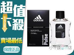 《小平頭香水店》Adidas Dynamic Pulse 愛迪達 男性運動香水 絕對無敵 青春活力 100ML