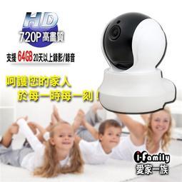 即時觀看 無線網路攝影機 If-002E HD720P百萬畫素自帶熱點 I-Family宇晨