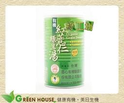 [綠工坊] 有機紅薏仁綠豆湯 單罐 無添加增稠劑 天然無添加 慈心有機認證 里仁