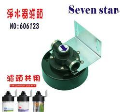 【七星洋淨水】淨水器卡式過濾器濾心頭蓋.適用3M、EVERPURE濾心 濾水器.貨號6123