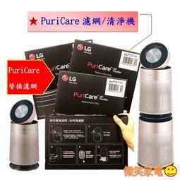 【微笑家電】全新 原廠 LG 適用 AS601DPT0 / AS951DPT0 清淨機濾網 AAFTDT101 /公司貨