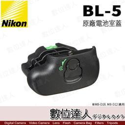 【數位達人】Nikon BL-5 BL5 原廠電池室蓋 for MB-D12 MB-D18 D850 D800E D5