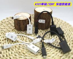 【華碩ASUS、SONY保證原廠】Micro USB轉USB OTG線/轉接傳輸線~適用各廠牌有支援OTG的手機或平板