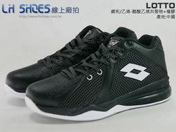 LH Shoes線上廠拍/LOTTO黑/白輕量飛織氣墊籃球鞋(5770)-鞋店下架
