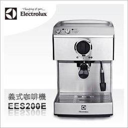 【歐風家電館】Electrolux 伊萊克斯 高壓義式濃縮咖啡機 EES200E / EES-200E