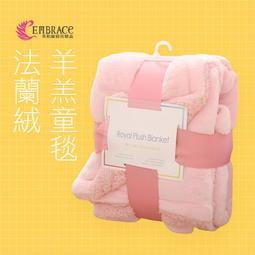 《Embrace英柏絲》雙層法蘭絨羊羔絨 童毯(粉紅)76x102cm baby保暖專用 彌月 送禮首選