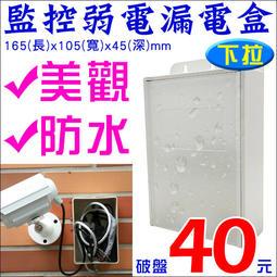 【3號下拉式】破盤$40元 長形下拉式卡榫 乳白色 ABS耐候室外防水盒 監視器變壓器線路紅外線攝影機監控接線盒控制箱