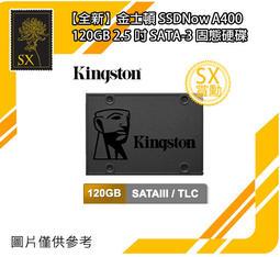 ~賞勳~【全新】金士頓 SSDNow A400 120GB 2.5吋 SATA-3 固態硬碟 自取#650