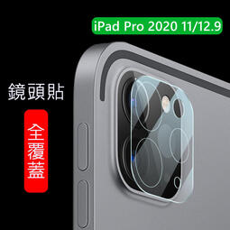 Apple ipad pro 2020 12.9 11吋 鏡頭貼 保護貼 玻璃貼 鏡頭保護貼 3D一體式 柔性 通用保貼