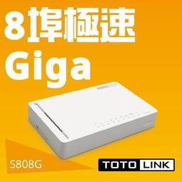 【TOTOLINK】 S808G 8埠Giga極速乙太網路交換器