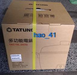 全新未拆含運 【TATUNG 大同】10人份簡配不鏽鋼電鍋(TAC-10L-DCG)