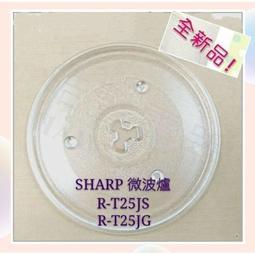 現貨 Sharp微波爐 R-T25JG R-T25JS 夏普 玻璃轉盤 公司貨 微波爐轉盤 微波爐盤子 【皓聲電器】