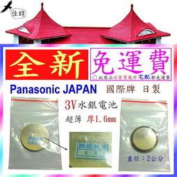 《佳錞》G47-2【全新.日製 Panasonic 3V水銀電池 (徑2cm 厚1.6mm)】#ZXZX 家電主機板鈕扣