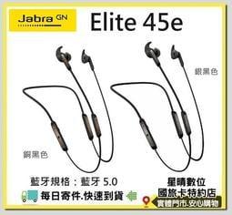 現貨公司貨2年保固捷波朗 Jabra Elite 45e 藍牙耳機 P54防塵防水 藍牙 5.0 另有65T