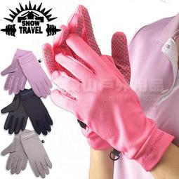 Snow Travel AH-07(多色) 雪之旅 抗UV35+冰涼薄手套 防曬袖套/休閒機車手套/吸濕排汗/防曬手套