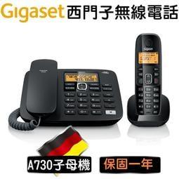 【全新現貨】Gigaset 西門子 A730 低幅射‧大字鍵‧中文無線電話 子母機 黑色 數位DECT