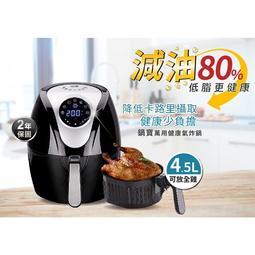 鍋寶4.5L液晶觸控式氣炸鍋 AF-4510BA