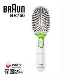 【大頭峰電器】【德國百靈BRAUN】天然鬃毛離子髮梳 BR750