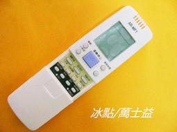 冰點/萬士益 冷氣遙控器(AR-MF1)窗型/分離式/變頻全系列皆可用-【便利網】