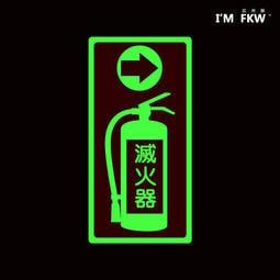 【反光屋FKW】滅火器夜光貼紙 發光滅火器貼紙 消防滅火器貼紙 長效型夜光滅火器貼紙