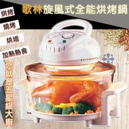 【快速出貨】Kolin 歌林 11公升旋風烘烤鍋 KBO-LN121G 氣炸鍋 電子鍋 烤箱 烘培 烤雞 烘烤