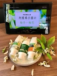 【阿霞柚子園】柚花旅行組 洗髮+沐浴+乳液 特惠價七折