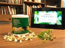 【阿霞柚子園】 柚花 淨白身體乳液 特惠價七折