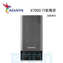 全新 現貨 ADATA X7000 行動電源 Power Bank 行動快充 移動電源 apple android 通用