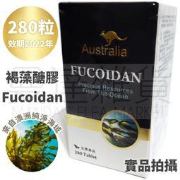 實品拍攝 澳洲褐藻糖膠 280粒 全素 Fucoida 草本之家 澳洲褐藻醣膠 褐藻醣膠 岩藻多醣 褐藻多醣 非 沖繩