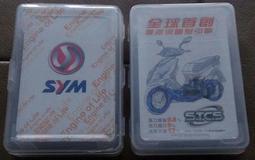 SANYANG三陽機車 SYM 撲克牌【三十之上 20箱之13】POKER Playing Cards
